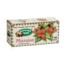 Чай Карпатский малина 20 пакетиков
