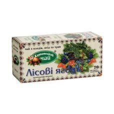 Чай Карпатский лесные ягоды, 20 пакетиков