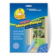 Салфетки для уборки микрофибра для стекла, зеркал, ФБ