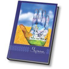 """Блокнот """"Україна - мій улюблений стиль"""" А5 твердая обложка 80л клетка"""