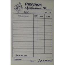 Рахунок-офіціанта А6 100арк. самокопіюючий