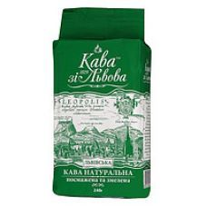 Кофе молотый Кава зі Львова натуральна (зеленая) 240 гр